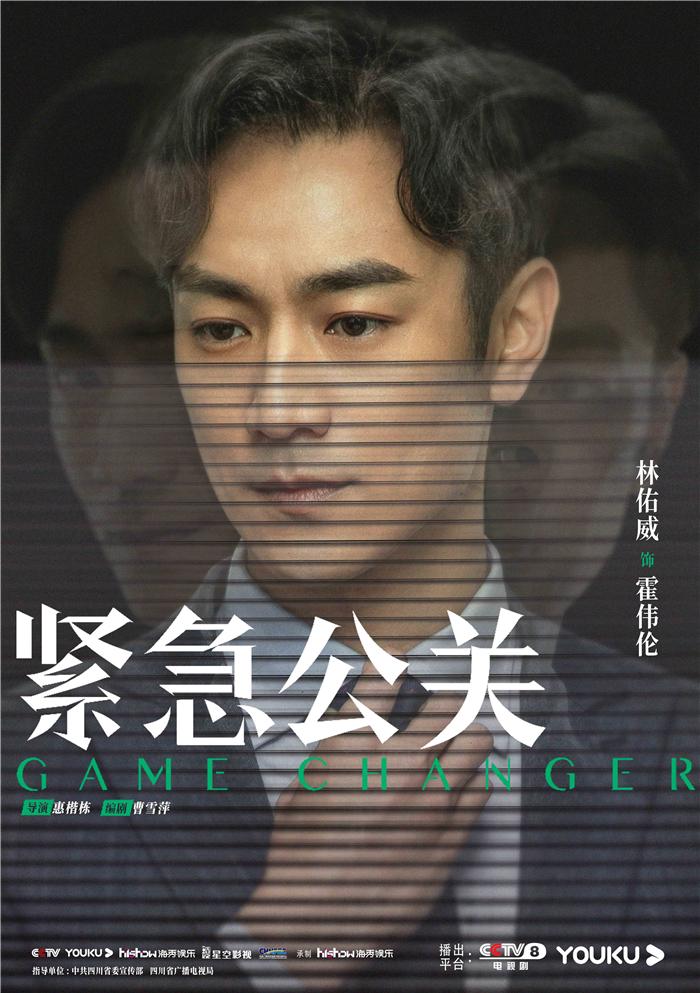 5-林佑威饰霍伟伦.jpg