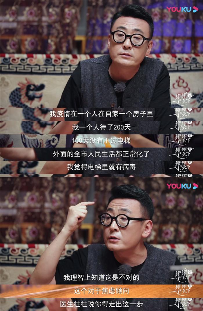 窦文涛200天没出门.jpg