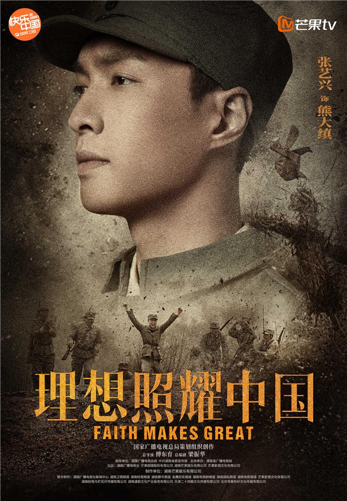 张艺兴《理想照耀中国》海报图.jpg