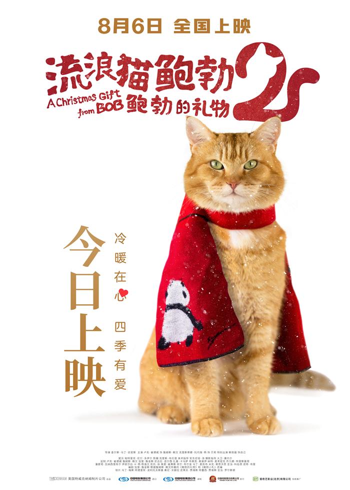 《流浪的猫鲍勃2:鲍勃的礼物》今日上映海报.jpg